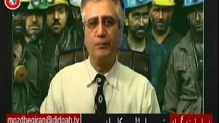 برنامه همراه با مزدبگیران: وظایف مزدبگیران ایرانی در فضای پس از انتخابات
