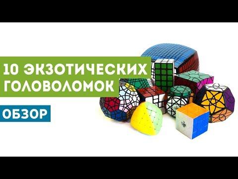 Обзор 10 экзотических головоломок - подборка от Никиты!