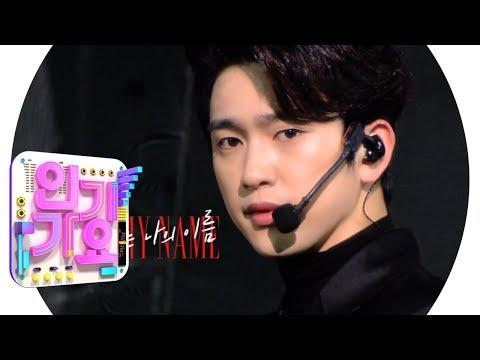 Download GOT7갓세븐 - You Calling My Name니가 부르는 나의 이름 @인기가요 Inkigayo 20191110 Mp4 baru