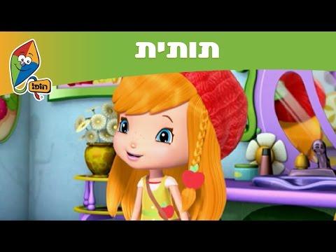 תותית (עונה 8): דרמה טכנולוגית- ערוץ הופ!