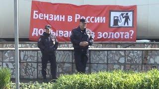 Пикет против роста цен на бензин в Новосибирске КПРФ и др. 2018