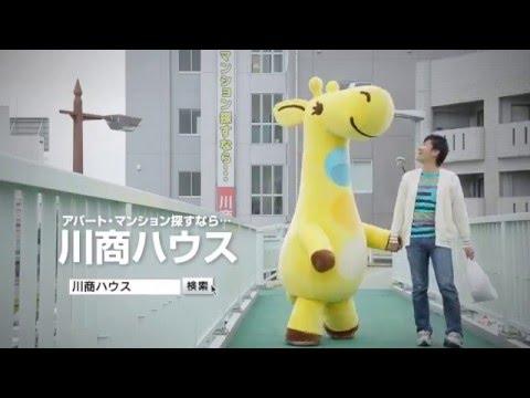 2016年川商ハウスCM ペット可篇