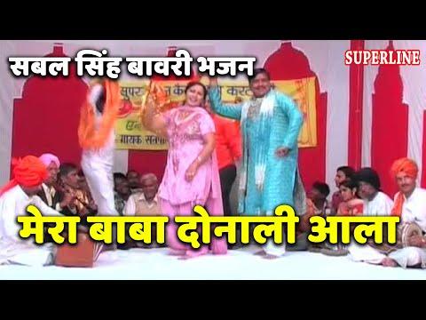 Kesarmal Bawri Bhajan Mere Baba Dunali Wale video