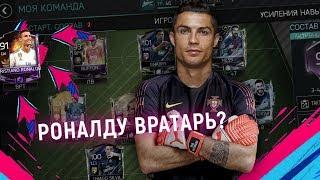 КАК СТОИТ CRISTIANO RONALDO НА ВОРОТАХ В FIFA 18 MOBILE!?!?!?