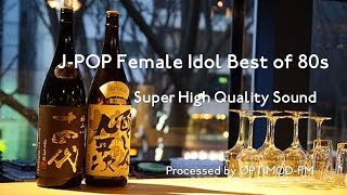 Download Lagu 80's J-POP Female Idol Best - 80年代 J-POP女性アイドル名曲集【超・高音質】 Gratis STAFABAND
