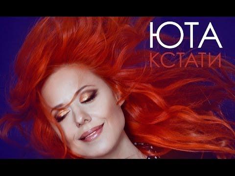 ЮТА - Кстати ( NEW Альбом 2014 )