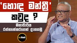 Pathikada, 19.08.2020 Asoka Dias interviews Prof. Jayantha Lal Ratnasekera, Vice Chancellor, UWU