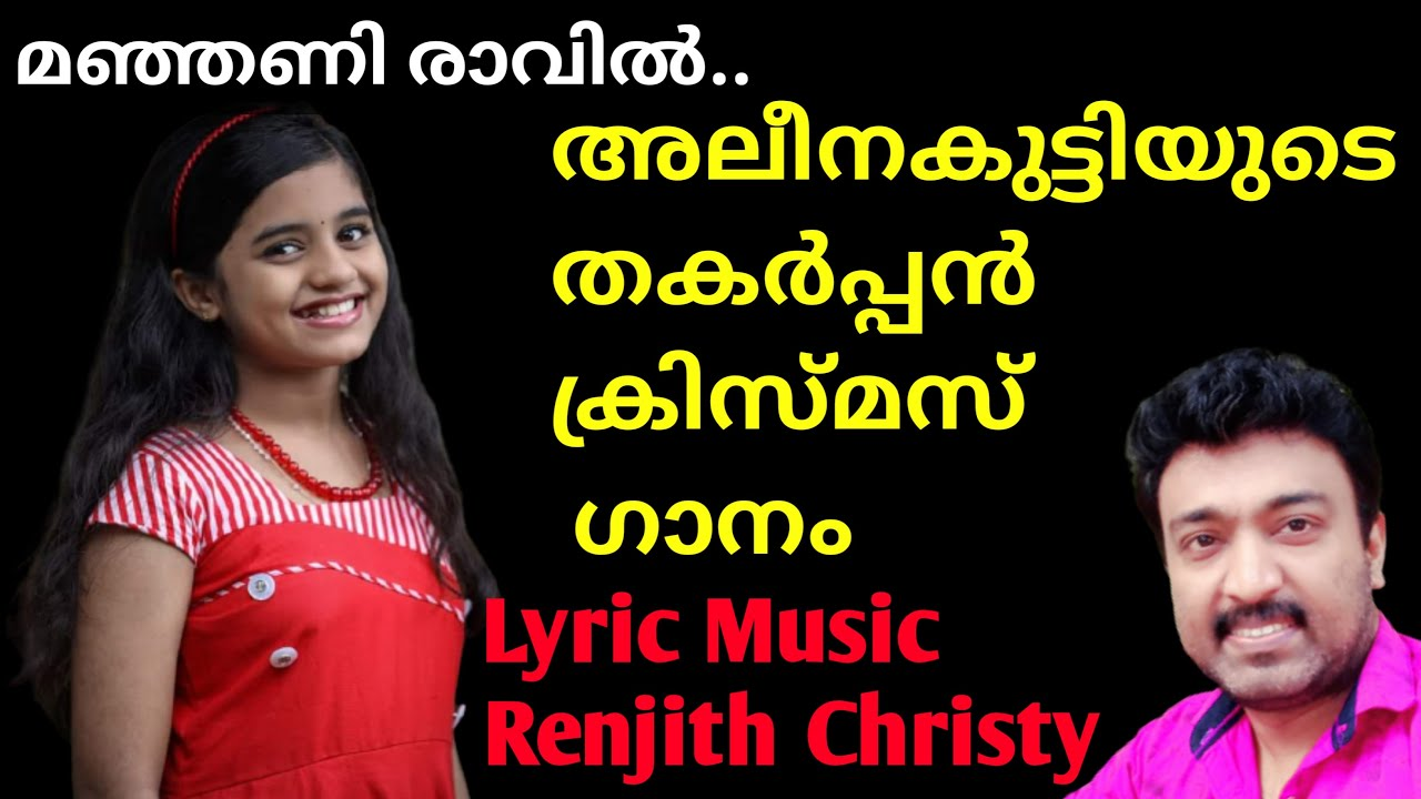 Manjani...Latest Christmas Carol Song 2017 |Singers.  Renjith Christy | Aleenia