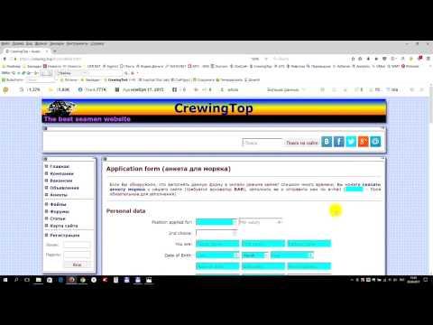 Анкета моряка в крюинговое агенство - Word и PDF