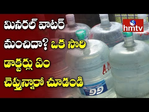 Is Mineral Water Good For Health? | Doctors About Mineral Water | Telugu News | Hmtv