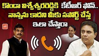 KTR Calls MP Konda Vishweshwar Reddy | Telangana Congress | CM KCR | TRS | Revanth Reddy