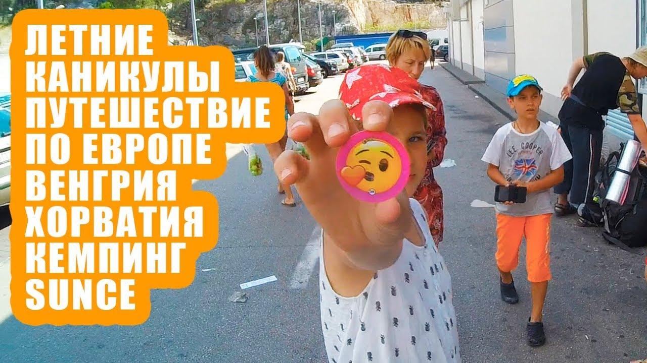 УРА ХОРВАТИЯ! ДОРОГА В ДОЛЬ МОРЯ АВТОКЕМП SUNCE | ПУТЕШЕСТВИЕ ПО ЕВРОПЕ #4
