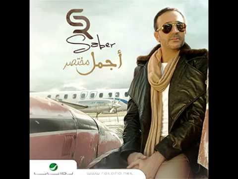 Saber El Robaii...Hesdone   صابر الرباعي...حسدوني