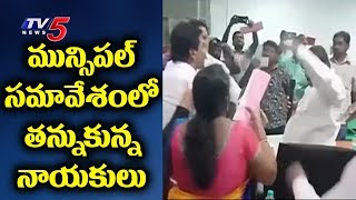 Leaders Fight In Nandyal Municipal Meeting | YCP vs TDP