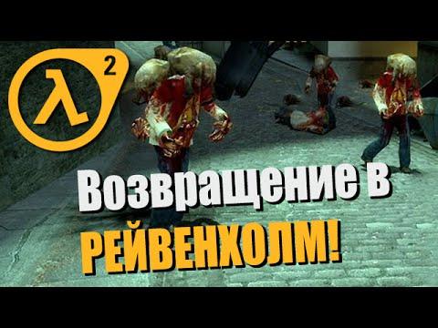 Возвращение в Рейвенхолм ● Half-Life 2 Моды ● Прохождение Over-Run by A. Lee