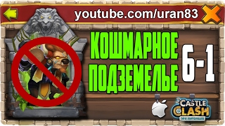 Кошмарное Подземелье 6-1 без Минотавра, Мага Духа. Insane Dungeon F2P Castle Clash #408