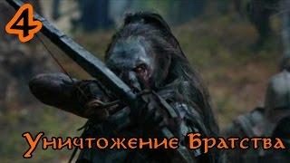 Видео игры властелин колец битва за средиземье 4