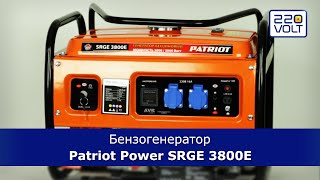 Бензогенератор Patriot Power SRGE 3800E видео обзор