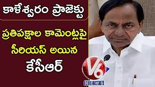 CM KCR Fires On Opposition Leaders Comments Over Kaleshwaram Project
