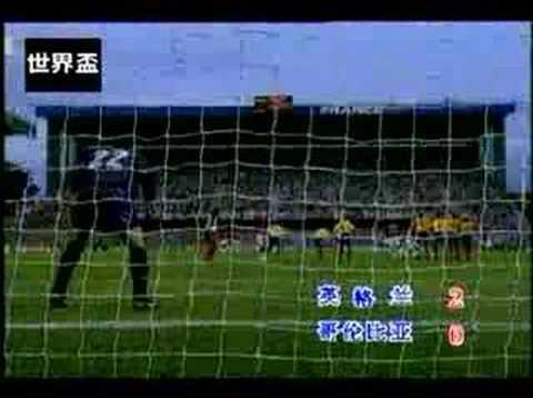 Soccer - David Beckham Freekick - World Cup '98 England Vs C