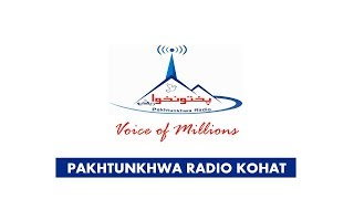 Pakhtunkhwa Radio FM 92.4 Kohat Live Stream