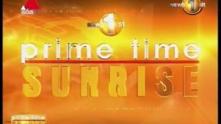 News 1st Prime time Sunrise Sirasa TV 6 30AM 11th July 2017