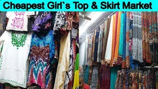 सस्ते टॉप ख़रीदे | CHEAPEST GIRL`S TOP & SKIRT WHOLESALE MARKET