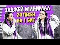 ЭЛДЖЕИ МИНИМАЛ 20 ПЕСЕН НА ОДИН БИТ MASHUP BY NILA MANIA mp3