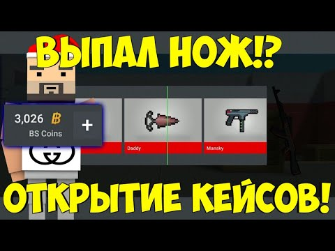 ОТКРЫТИЕ КЕЙСОВ НА 3.000 ТЫСЯЧИ В Блок Страйк | Block Strike