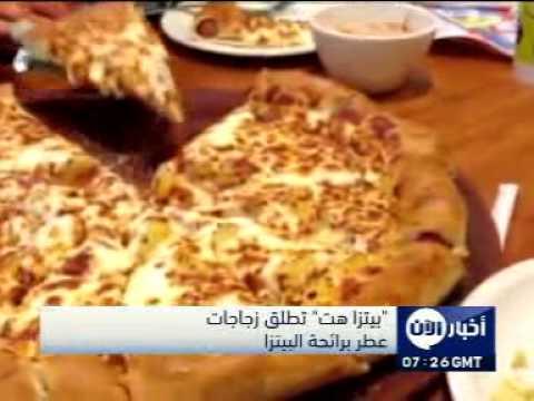 بيتزا هت تطلق زجاجات عطر برائحة البيتزا thumbnail