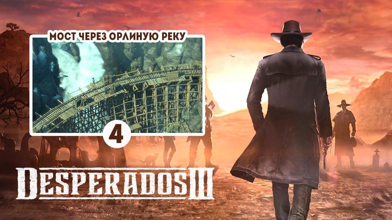 Desperados 3 / Прохождение миссии 6: Подрыв моста через Орлиную Реку / Десперадо