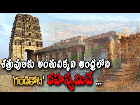 Unsolved mysteries of Gandikota | Gandikota mystery | 123 Telugu facts