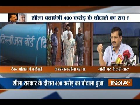 FIR Registered against Arvind Kejriwal and Sheila Dikshit in Water Tanker Scam