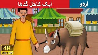 ایک کاحل گدھا The Lazy Donkey in Urdu - Urdu Story - Stories in Urdu - 4K UHD - Urdu Fairy Tales