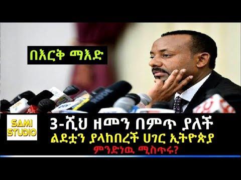 Ethiopia: ErkMead Radio Show