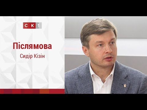 Післямова: Сидір Кізін / 4.10.2017