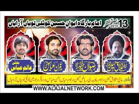 Live Majlis e Aza | 13 Safar 2019| Imam Bargah Aiwan-e Hussain Kotli Lawiyan