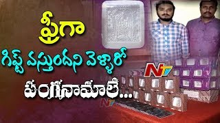 Fake Coupons Fraud in Hyderabad | Police Arrest Alleged Gang for Cheating 2,000 People | NTV
