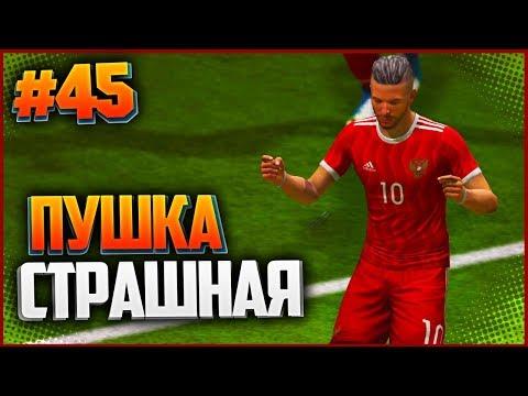 FIFA 18 КАРЬЕРА ЗА ИГРОКА ★ |#45| - ПУШКА СТРАШНАЯ