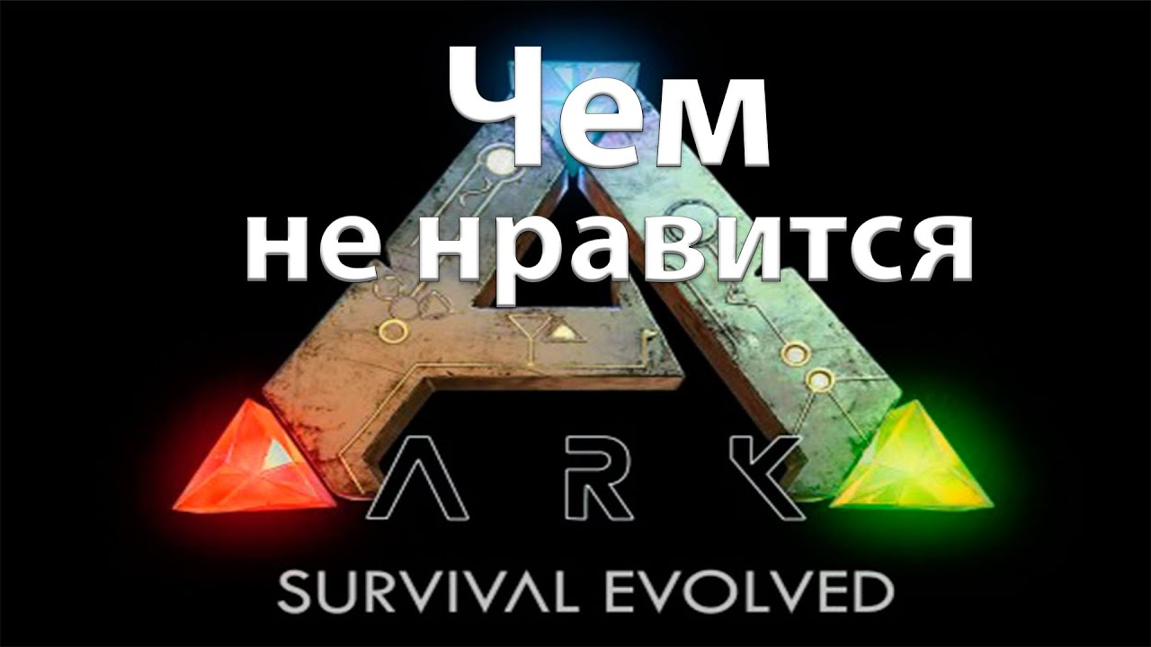 Почему сильно лагает ark survival evolved