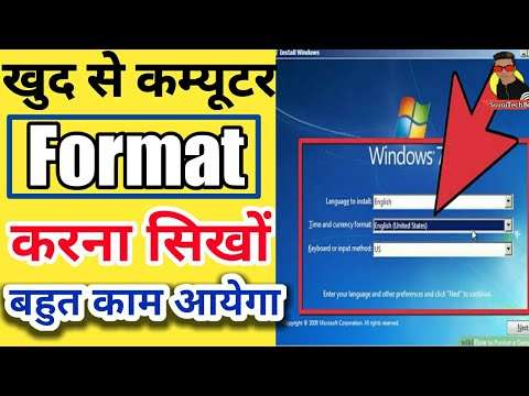 Computer Ko Format Kaise Kare | Windows 7 installation step by step