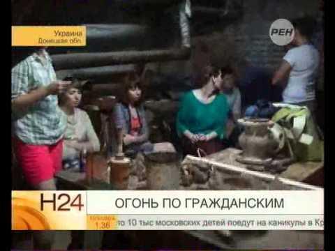 Славянск: огонь по гражданским