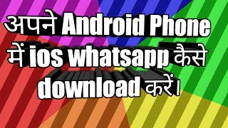 download lagu How To Download Ios Whatsapp In Any Android Phone gratis
