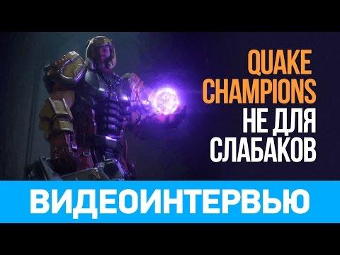 Quake Champions не для слабаков