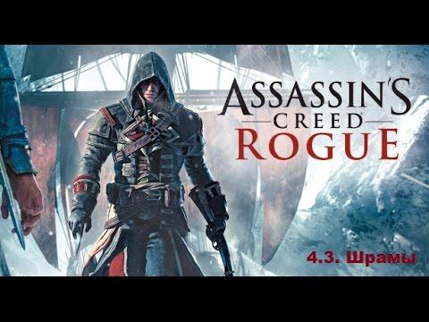 Прохождение Assassin's Creed Rogue. 100% синхронизация. Часть 4. Глава 3. Шрамы