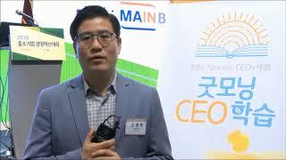 제82회 굿모닝CEO학습 조영탁 대표이사 인터뷰(18. 10. 17.)