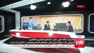 MEHWAR: Afghan Student Invents Anti-Explosive Device