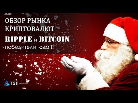 Ripple и Bitcoin — победители года!!!