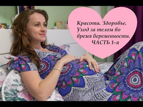 Советы для беременных по красоте