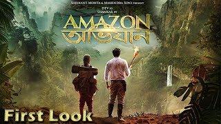 Amazon Obhijaan | আমাজন অভিযান | First Look | Dev | Kamaleshwar Mukherjee | SVF | 2017
